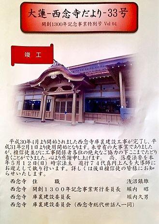 西念寺だより33号-1